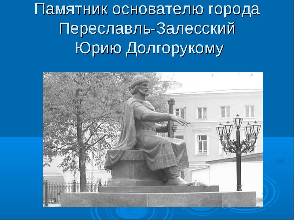 Памятник основателю города Переславль-Залесский Юрию Долгорукому
