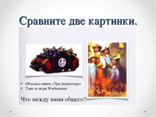 Сравните две картинки. Обложка книги «Три мушкетера» Танк из игры Warhammer Ч