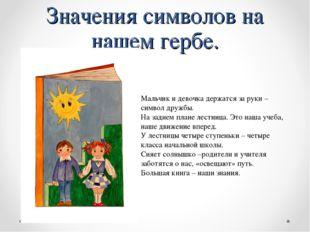 Значения символов на нашем гербе. Мальчик и девочка держатся за руки – символ