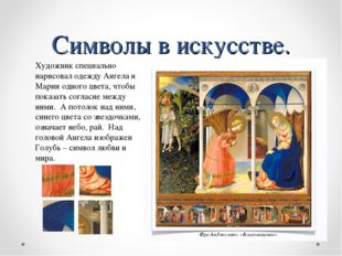 Символы в искусстве. Художник специально нарисовал одежду Ангела и Марии одно