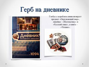 Герб на дневнике Глобус с кораблем символизирует предмет «Окружающий мир», ли