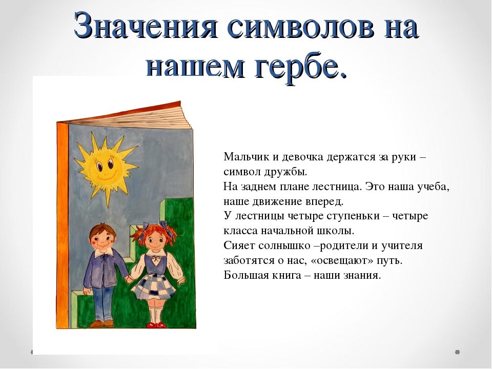 Значения символов на нашем гербе. Мальчик и девочка держатся за руки – символ...