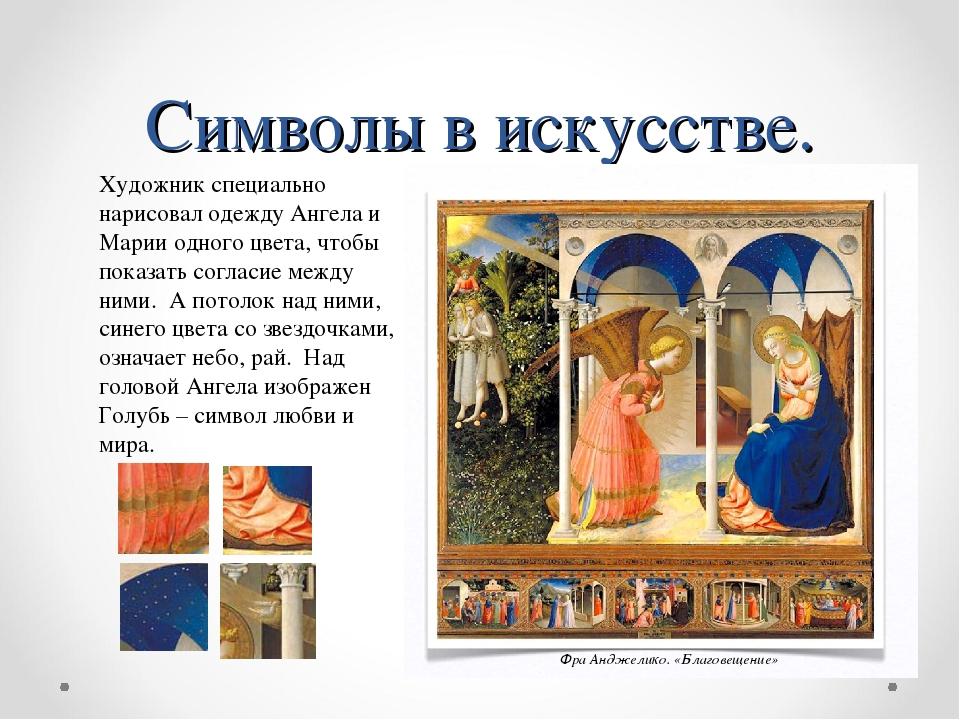 Символы в искусстве. Художник специально нарисовал одежду Ангела и Марии одно...