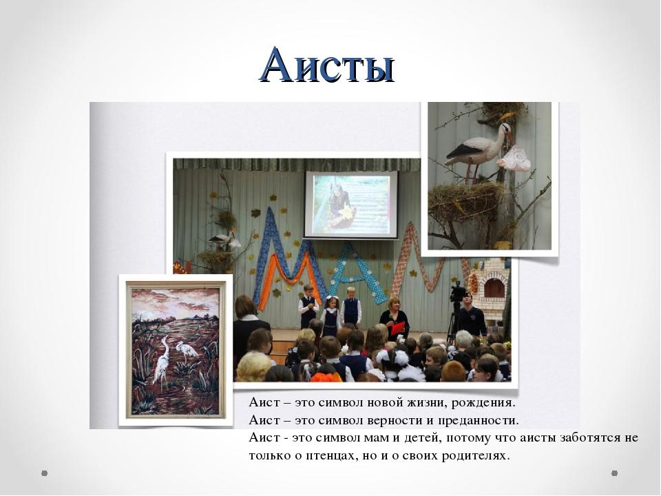 Аисты Аист – это символ новой жизни, рождения. Аист – это символ верности и п...