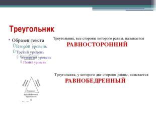 Треугольник Треугольник, все стороны которого равны, называется РАВНОСТОРОННИ
