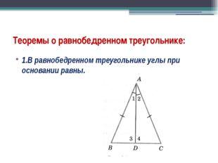 Теоремы о равнобедренном треугольнике: 1.В равнобедренном треугольнике углы п