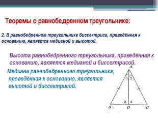 Теоремы о равнобедренном треугольнике: 2. В равнобедренном треугольнике биссе