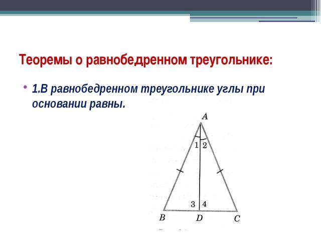 Теоремы о равнобедренном треугольнике: 1.В равнобедренном треугольнике углы п...