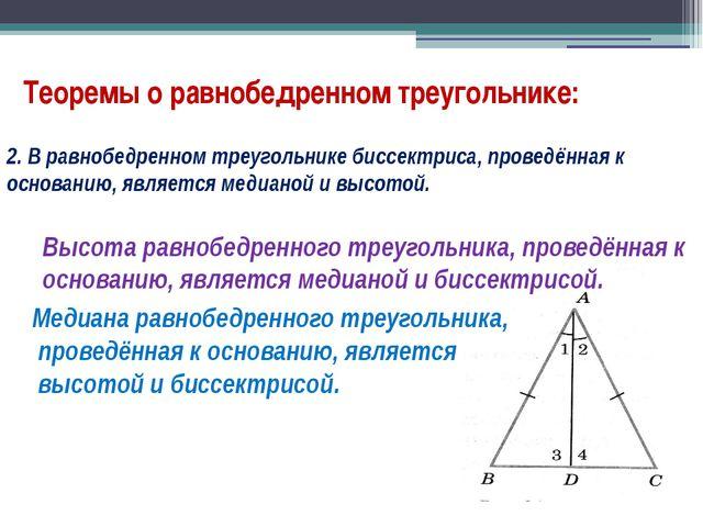 Теоремы о равнобедренном треугольнике: 2. В равнобедренном треугольнике биссе...