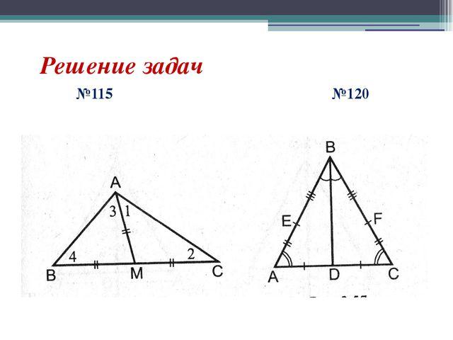 Решение задач №115 №120