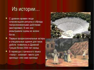 Из истории… С древних времен люди сопровождали ритуалы и обряды театрализован