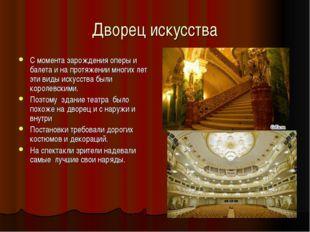 Дворец искусства С момента зарождения оперы и балета и на протяжении многих л