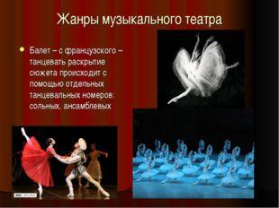 Жанры музыкального театра Балет – с французского – танцевать раскрытие сюжета