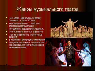 Жанры музыкального театра Рок–опера –разновидность оперы. Появилась в конце 2