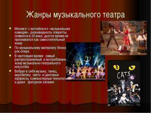 Жанры музыкального театра Мюзикл- с английского «музыкальная комедия», разнов