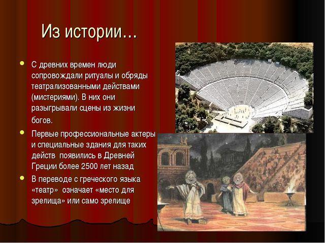Из истории… С древних времен люди сопровождали ритуалы и обряды театрализован...