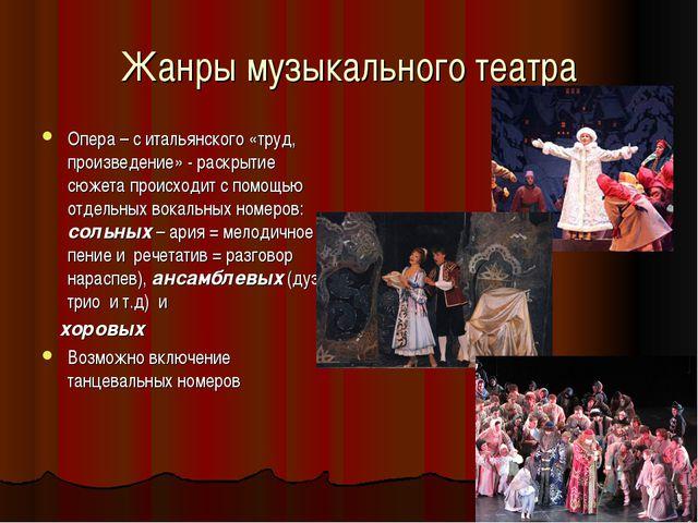 Жанры музыкального театра Опера – с итальянского «труд, произведение» - раскр...