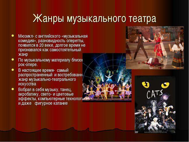 Жанры музыкального театра Мюзикл- с английского «музыкальная комедия», разнов...