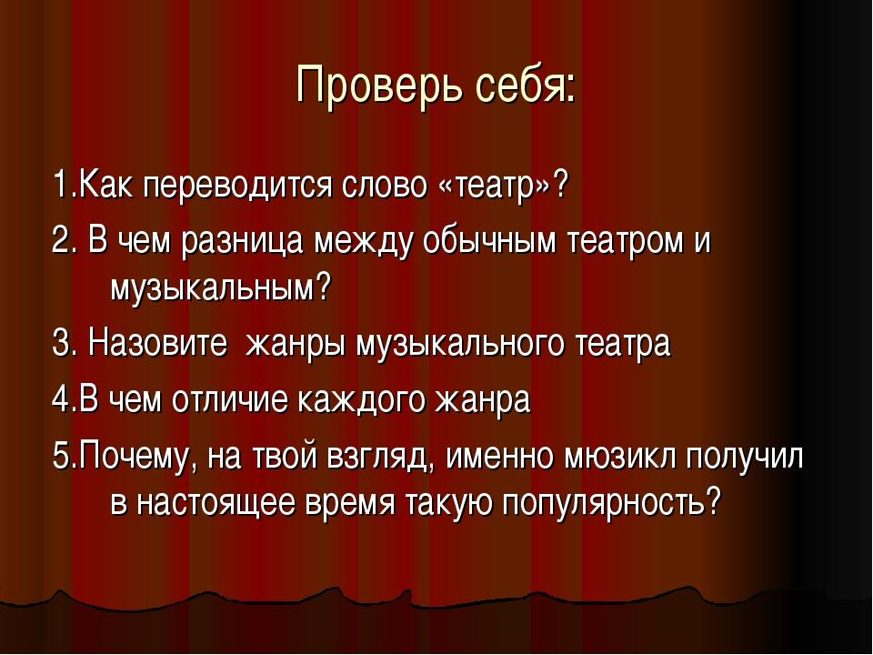 Проверь себя: 1.Как переводится слово «театр»? 2. В чем разница между обычным...