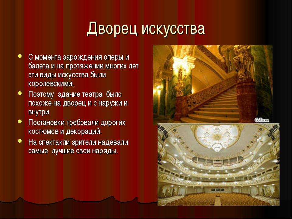 Дворец искусства С момента зарождения оперы и балета и на протяжении многих л...