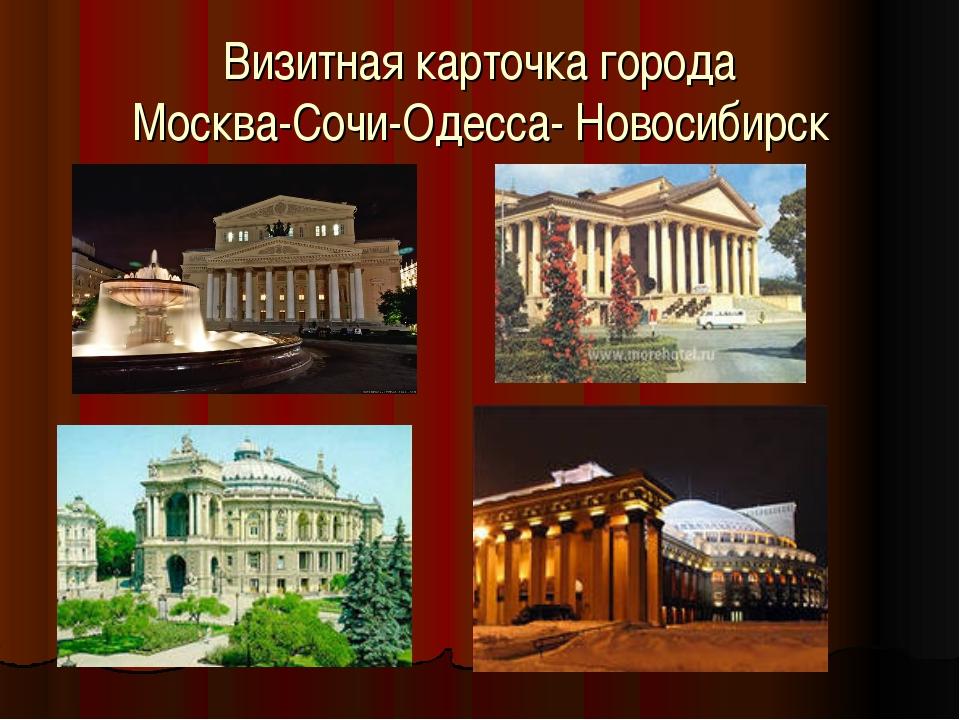Визитная карточка города Москва-Сочи-Одесса- Новосибирск