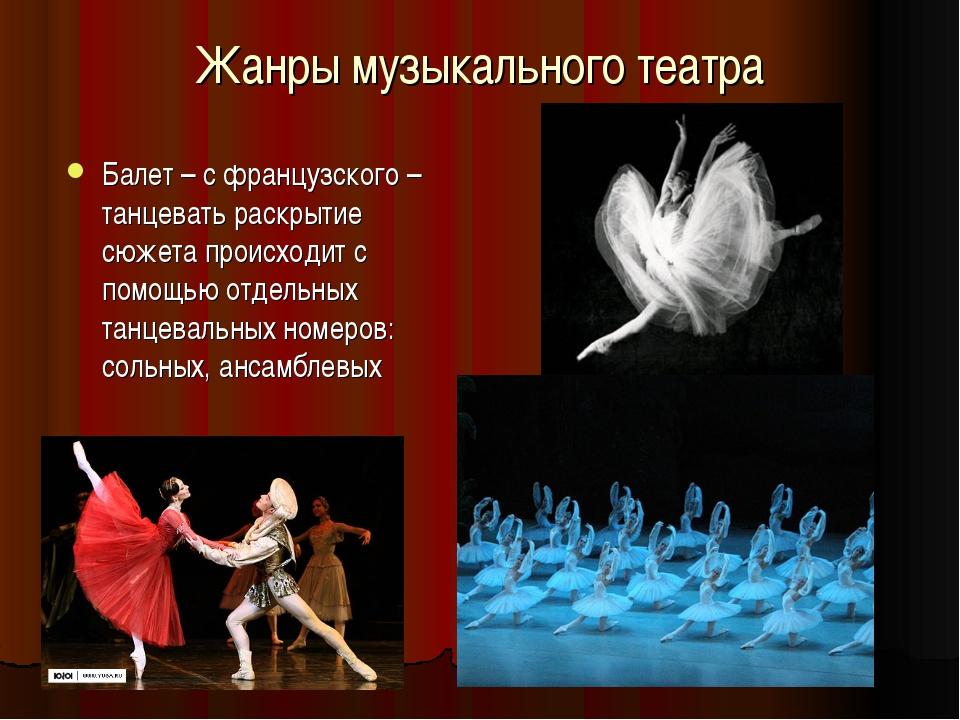 Жанры музыкального театра Балет – с французского – танцевать раскрытие сюжета...