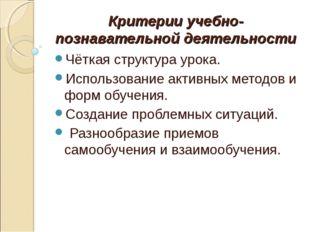 Критерии учебно-познавательной деятельности Чёткая структура урока. Использов