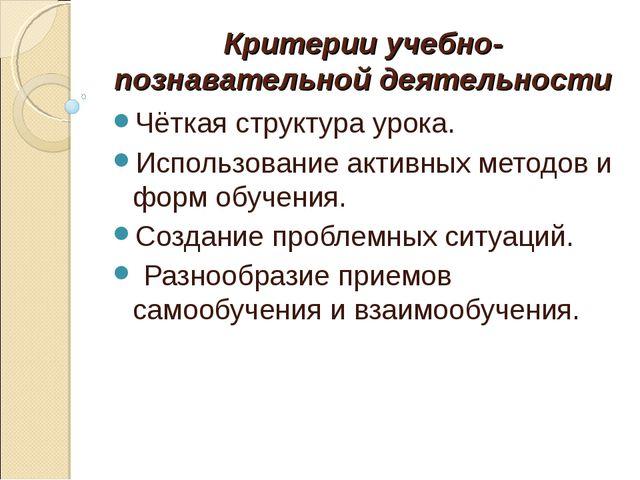 Критерии учебно-познавательной деятельности Чёткая структура урока. Использов...