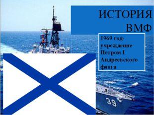 ИСТОРИЯ ВМФ 1969 год- учреждение Петром I Андреевского флага