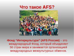 """Что такое AFS? Фонд """"Интеркультура"""" (AFS Россия) – это международный Фонд, ко"""