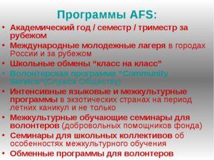 Программы AFS: Академический год / семестр / триместр за рубежом Международны