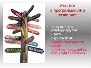 Участие в программах AFS позволяет: погрузиться в культуру другой страны, выу