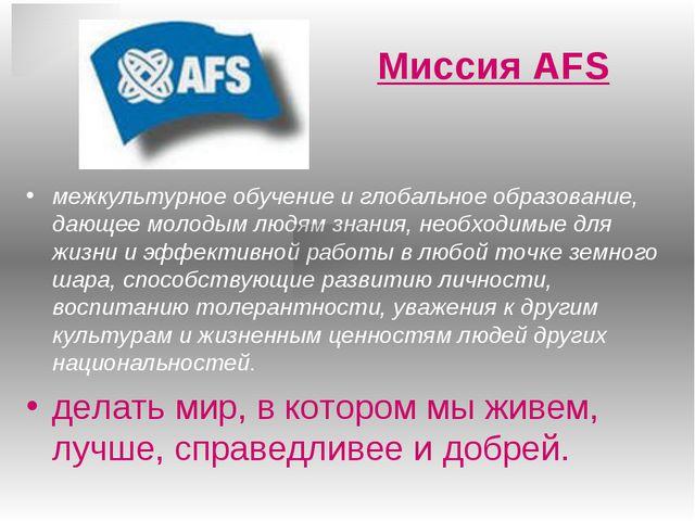 Миссия AFS межкультурное обучение и глобальное образование, дающее молодым л...
