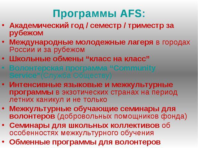Программы AFS: Академический год / семестр / триместр за рубежом Международны...