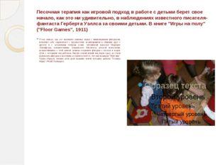 Песочная терапия как игровой подход в работе с детьми берет свое начало, как