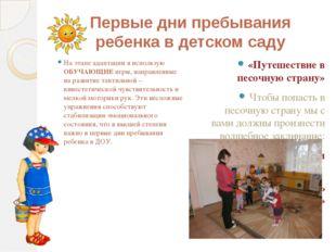 Первые дни пребывания ребенка в детском саду На этапе адаптации я использую О