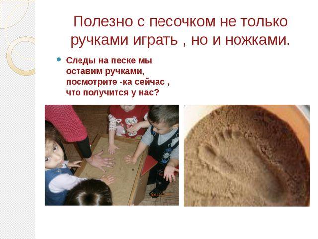 Полезно с песочком не только ручками играть , но и ножками. Следы на песке мы...