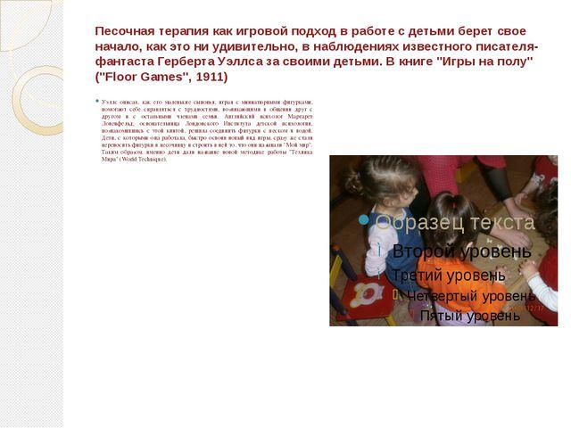 Песочная терапия как игровой подход в работе с детьми берет свое начало, как...