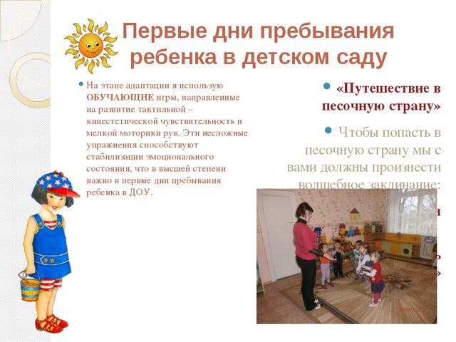 Первые дни пребывания ребенка в детском саду На этапе адаптации я использую О...