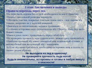 3 этап. Заключения и выводы. Правила перехода через лед. Не пересекать водоем