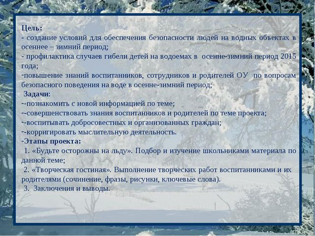 Цель: - создание условий для обеспечения безопасности людей на водных объекта...