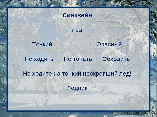 Синквейн Лёд Тонкий Опасный Не ходить Не топать Обходить Не ходите на тонкий...