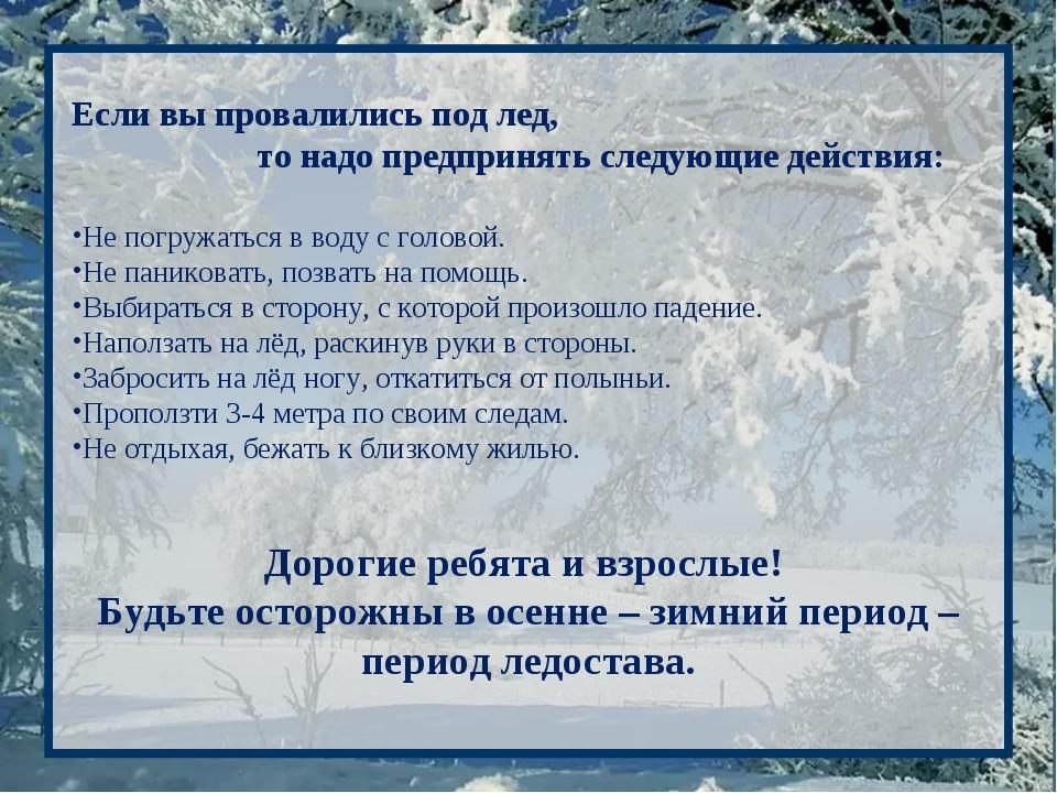 Если вы провалились под лед, то надо предпринять следующие действия: Не погру...
