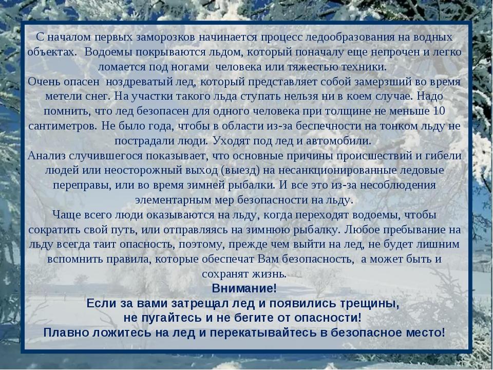 С началом первых заморозков начинается процесс ледообразования на водных объе...