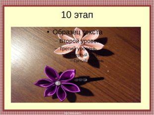 10 этап