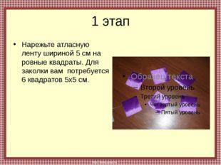 1 этап Нарежьте атласную ленту шириной 5 см на ровные квадраты. Для заколки в