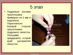 5 этап Подрежьте кончики треугольника примерно на 3 мм и подожгите. Параллель