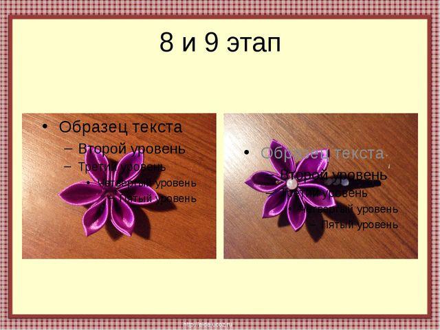 8 и 9 этап
