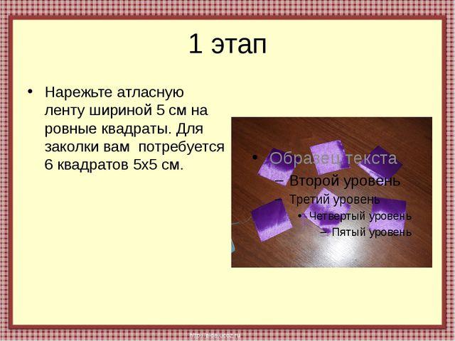 1 этап Нарежьте атласную ленту шириной 5 см на ровные квадраты. Для заколки в...