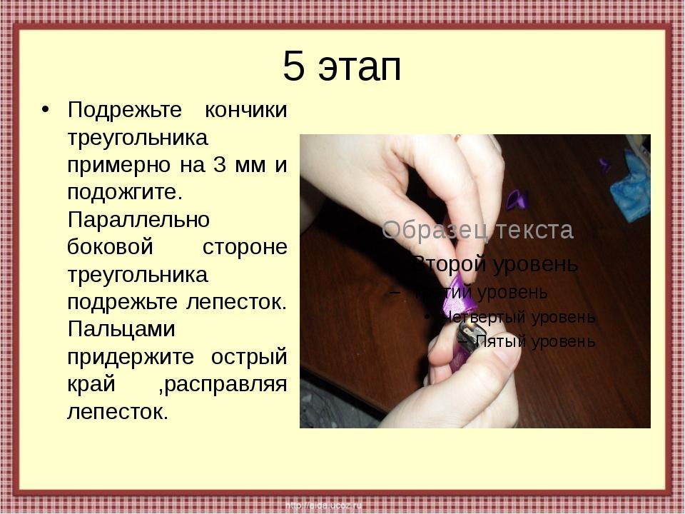 5 этап Подрежьте кончики треугольника примерно на 3 мм и подожгите. Параллель...